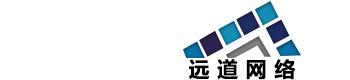 福建远道网络科技有限公司