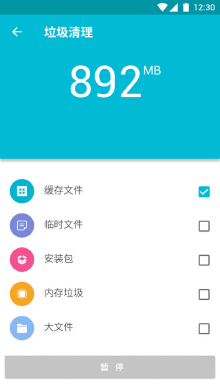 app 清理软件 展示