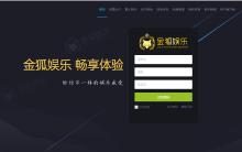 金狐娱乐彩票系统