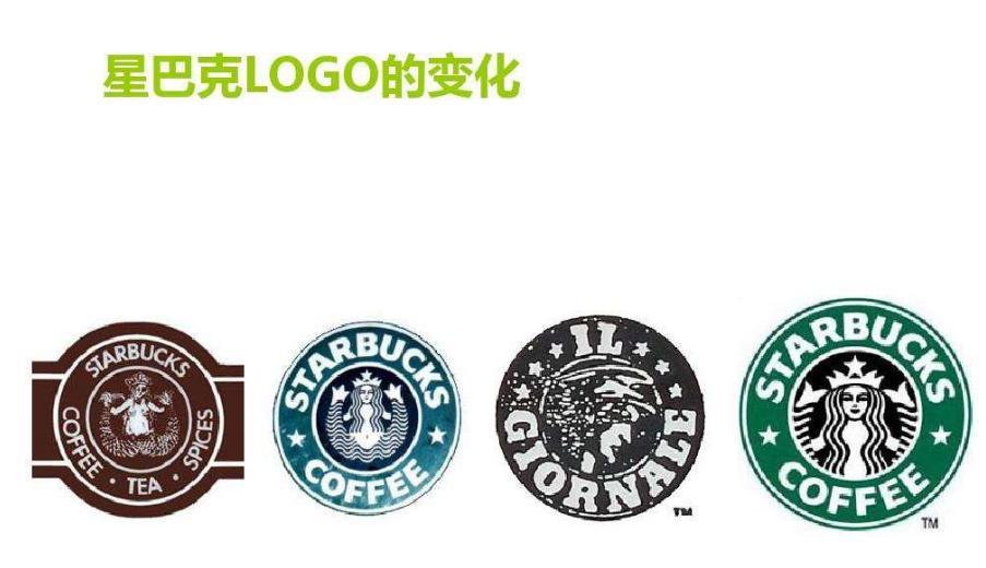 星巴克logo的进化之路,星巴克logo设计的变化