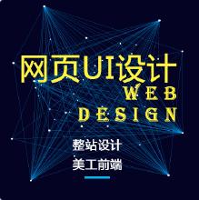 威客服务:[84687] 网站UI设计