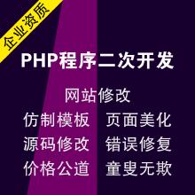 威客服务:[84703] PHP网站功能二次开发修改 接口开发 ECShop dedecms phpyun Discuz!