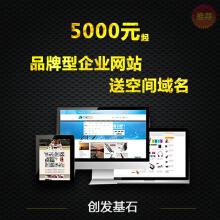 威客服务:[66519] 网站建设/企业网站建设/网站开发/公司网站制作/企业官网建设/网站设计