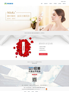 美容养生行业美容仪器响应式企业官网