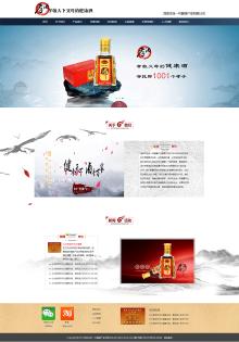 酒类食品行业电脑端企业官网