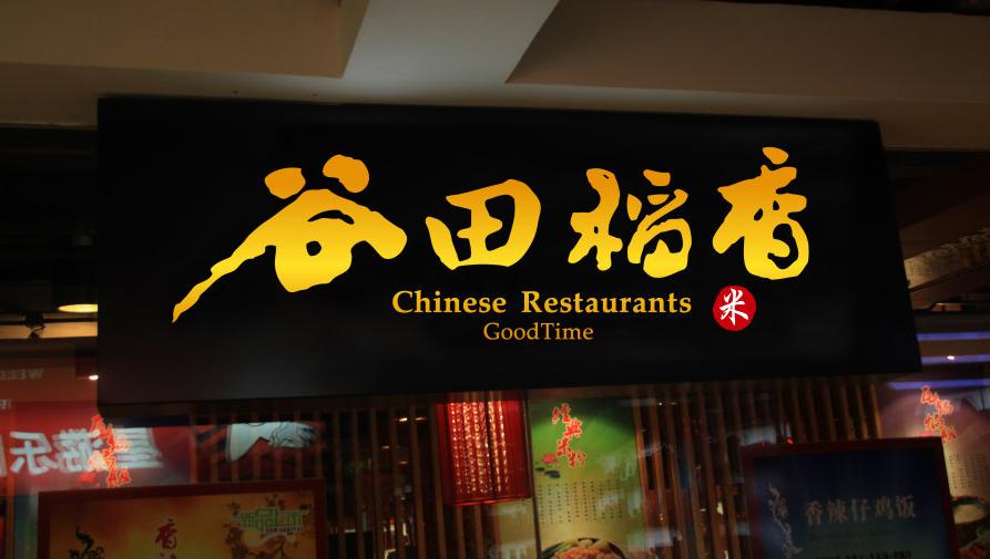 饭店招牌设计方法,路人会注意什么样的饭店招牌