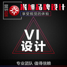 【全套VI设计】教育培训VI设计/公司Vi设计/餐饮VI设计/金融VI设计/食品VI设计,专业设计!