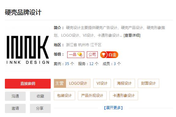 杭州logo设计公司排名 杭州设计logo的公司