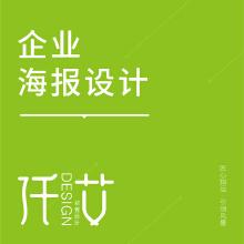 威客服务:[82826] 企业海报设计
