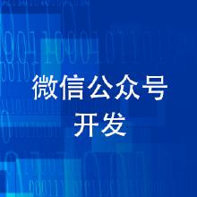 威客服务:[85777] 微信公众号开发