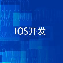 威客服务:[85754] IOS开发