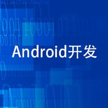 威客服务:[53822] Android开发