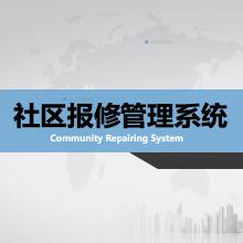 威客服务:[85852] 社区报修管理系统