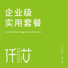 威客服务:[82821] 企业级(实用)VI套餐