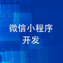 威客服务:[85778] 微信小程序开发