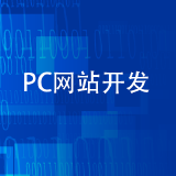 PC网站开发