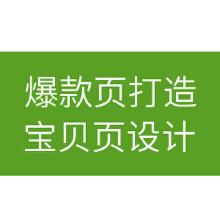 威客服务:[85988] 【灵匠】  详情页爆款打造 宝贝描述页设计 店铺首页设计
