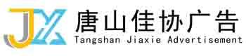 唐山佳协网络广告