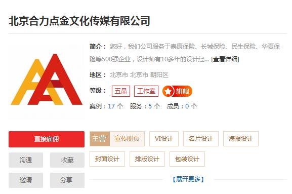 北京宣传册设计公司推荐 北京企业宣传册设计公司哪家好