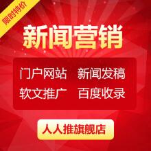 威客服务:[86046] 【贵了包退】门户网站新闻源发稿,软文推广,新闻营销