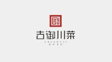 威客服务:[86217] 古御川菜vi设计