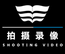 威客服务:[86252] 广告拍摄||产品拍摄|婚礼MV录像