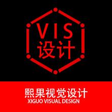 威客服务:[73790] VIS设计、企业形象设计