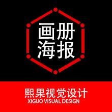 威客服务:[86426] 画册设计、企业画册、企业年鉴、产品手册/画册、画册排版(限时价格)