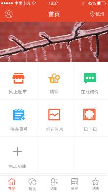 政采云app