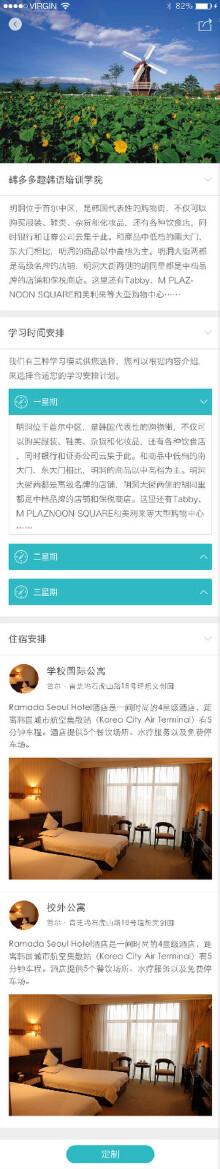 熊猫培训app