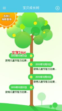 微笑网app(标线展示)