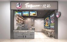 捷玛奶茶店 GAMMA CAFE