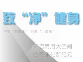 商用空气净化器海报设计