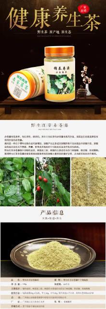 赤苍藤茶详情页