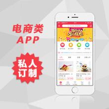威客服务:[86464] 商城类app/个性定制(预付款)