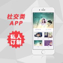威客服务:[86090] 应用类app/个性定制(预付款)