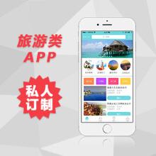 威客服务:[86466] 旅游类app/个性定制(预付款)