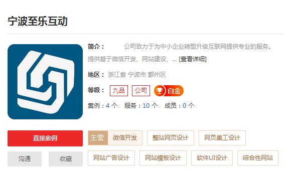 专业宁波微信开发公司推荐,宁波微信公众号开发哪家好