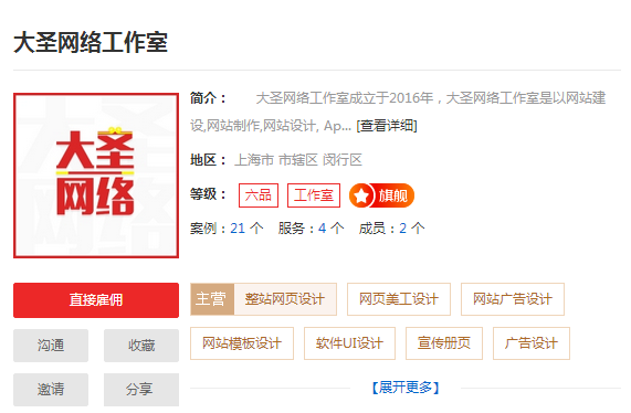 上海网页设计公司排名 上海网页设计哪家好
