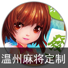 威客服务:[86850] 棋牌游戏定制开发浙江温州乐清武汉花麻将app架设构建