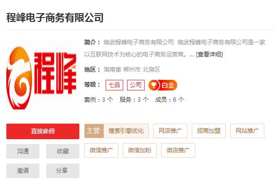 长沙SEO优化公司介绍,长沙SEO搜索优化公司哪家好
