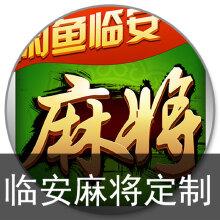 约局房卡麻将手游app开发临安杭州麻将棋牌游戏定制扑克软件