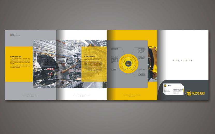 企业画册设计如何进行意境构思