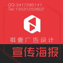 威客服务:[75725] 公司企业单位宣传页海报X展架易拉宝 文化墙企业形象及产品宣传