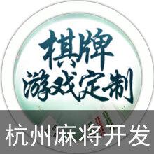 经典杭州麻将|地方麻将|游戏开发|棋牌游戏开发|游戏定制开发