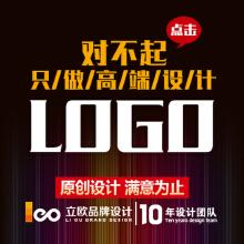 高端标志设计服装珠宝商业媒体地产建材娱乐餐饮创意LOGO设计总监原创物流酒店/珠宝房地产标志设计logo
