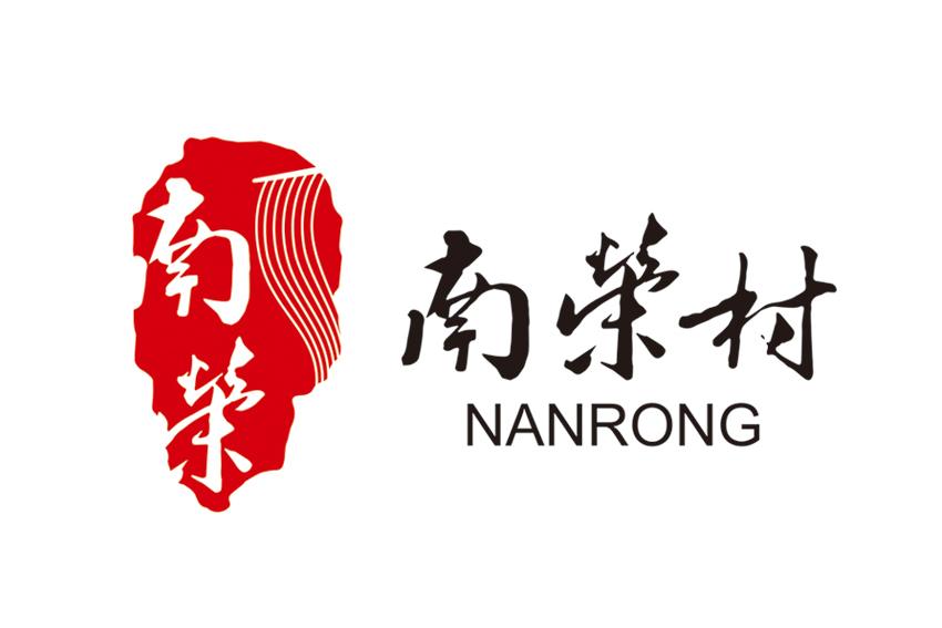 美丽乡村建设---南荣村logo设计 标志设计