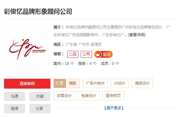 广州logo设计哪家好 专业广州logo设计公司
