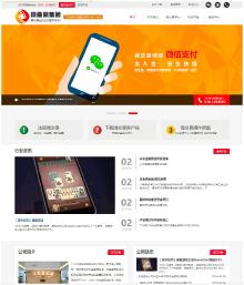 微交易平台企业网站建设。
