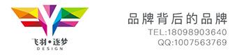 深圳飞羽逐梦品牌设计有限公司